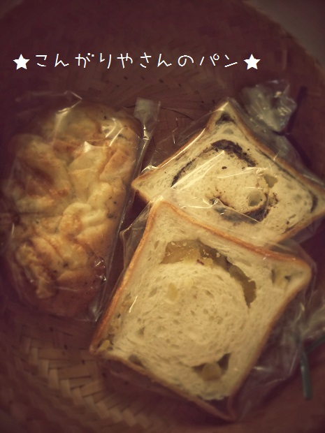 こんがりやさんのパン