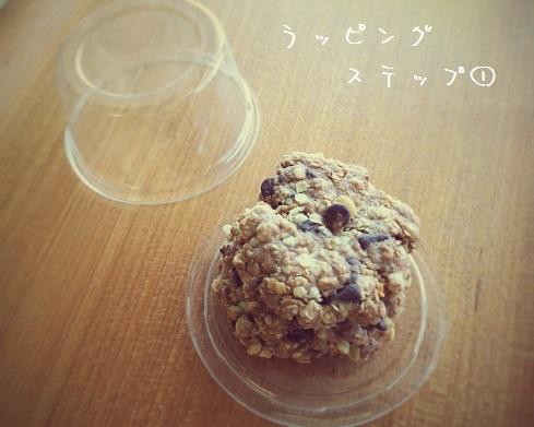 オートミールクッキー①