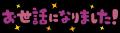 osewaninarimasita_y[1]