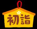 hatsumoude_title[1]