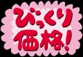 pop_bikkuri[1]