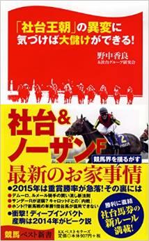 【競馬】関連の書籍教えて下さい