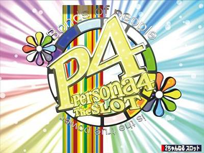 パチスロ Persona4