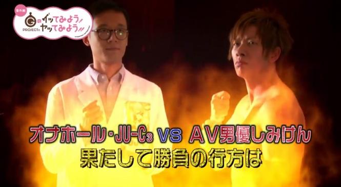 AV男優しみけんVSオナホール003