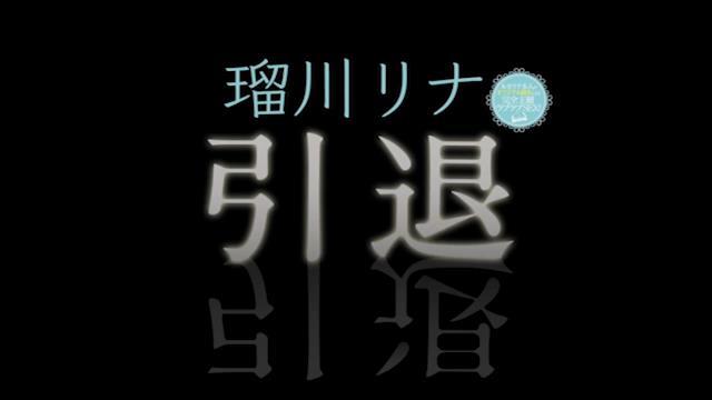 瑠川リナ引退.mp4_000111144