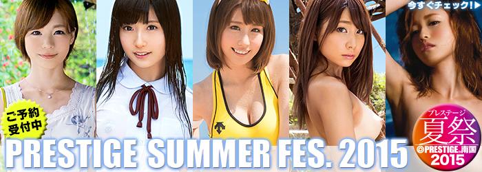 summerfes2015.jpg