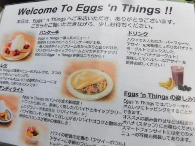 エッグスシングス (6)