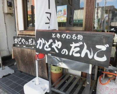 角屋 (6)