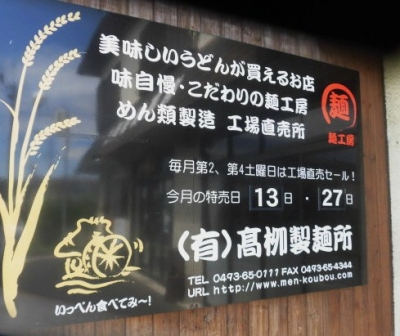 高柳製麺所 (4)