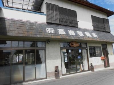 高柳製麺所 (5)