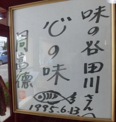 谷田川 (4)