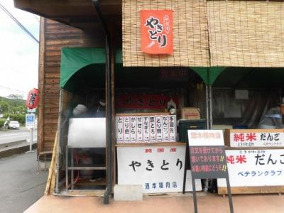 ときがわ農協 (4)