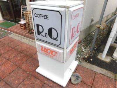 喫茶利休 (4)
