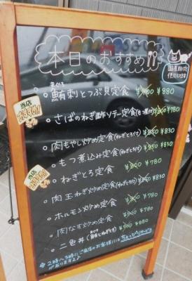 えのもと食堂 (5)