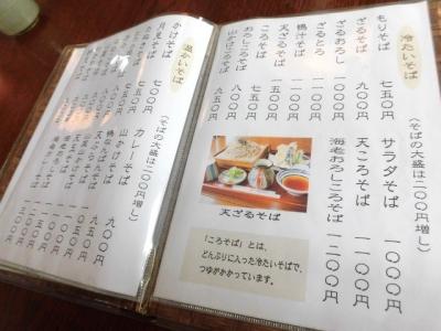 蕎麦黒川 (5)