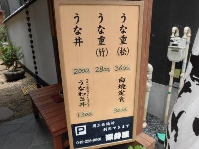 深井屋 (7)