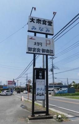 みなみ食堂 (3)