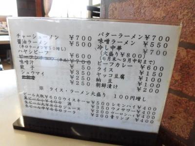 みなみ食堂 (7)