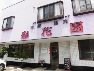 彩花園 (3)