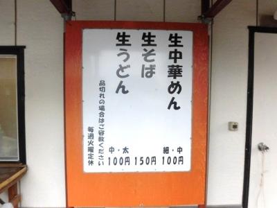 金井製麺所