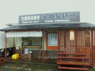 金井製麺所 (2)