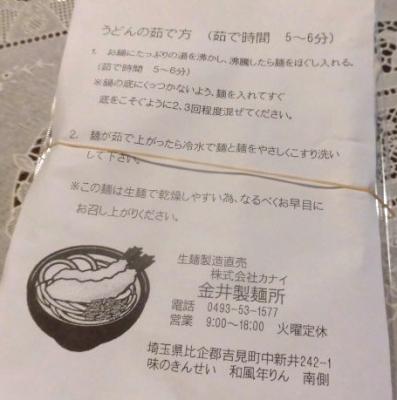 金井製麺所 (3)