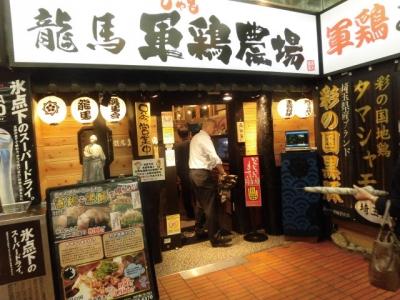 龍馬軍鶏農場 (4)