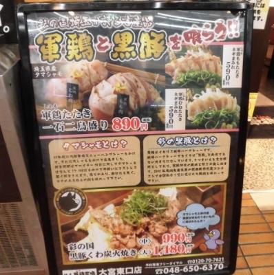 龍馬軍鶏農場 (5)