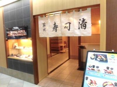 寿司清 (2)