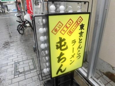 屯ちん (5)