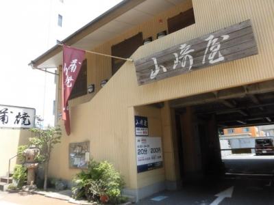 山崎屋 (5)