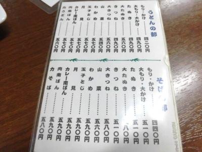 新井屋 (6)