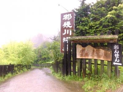 旅館とき川 (3)