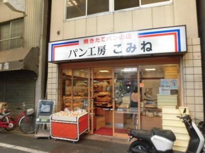 こみね (4)