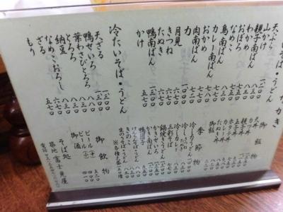 富士見屋 (7)