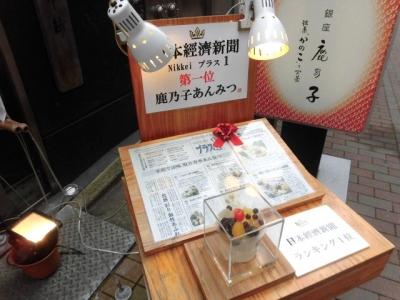 鹿乃子 (3)