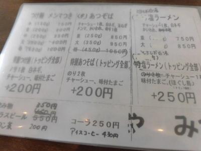 みつば (5)