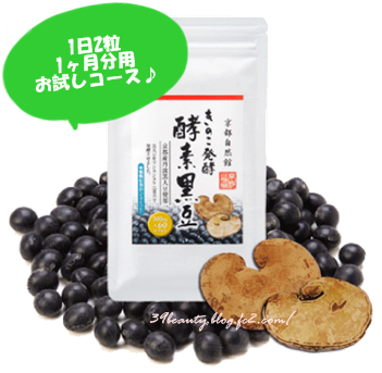 酵素黒豆1m