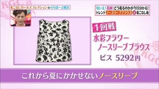 girl-collection-20150703-001.jpg