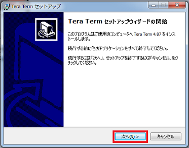 TeraTermセットアップ2