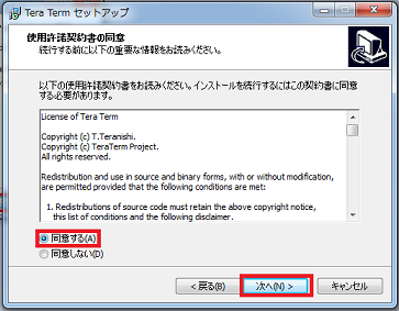 TeraTermセットアップ3