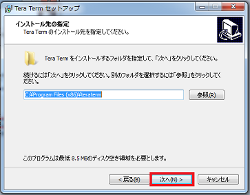 TeraTermセットアップ4