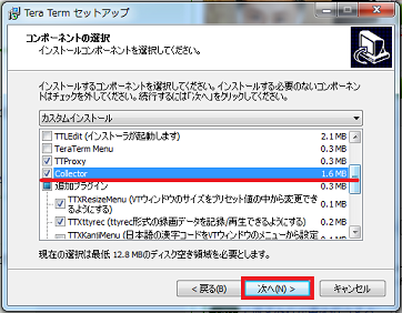 TeraTermセットアップ5