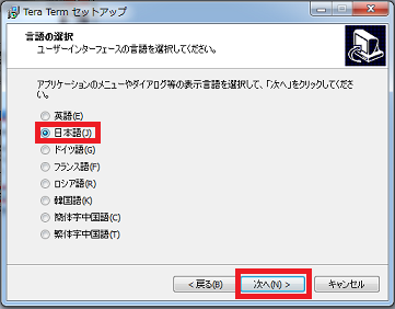 TeraTermセットアップ6