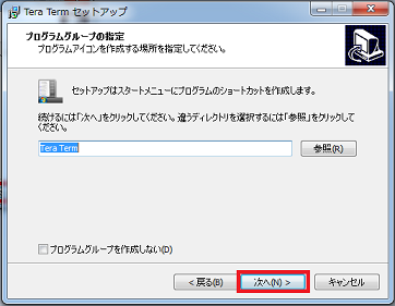 TeraTermセットアップ7