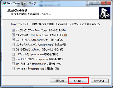 TeraTermセットアップ8