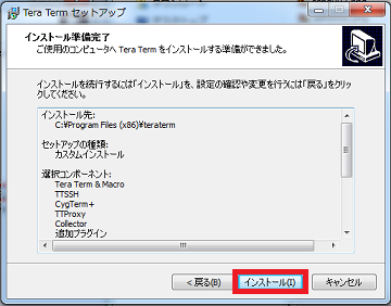 TeraTermセットアップ9