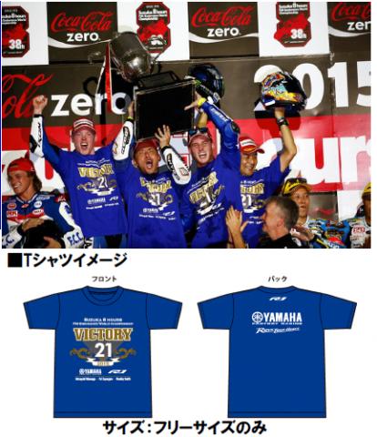 ヤマハ8耐Tシャツ