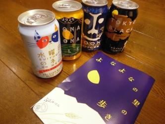 ビール4本と冊子