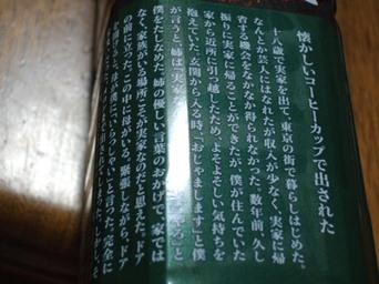 7/29 ボトルコーヒーの又吉のエッセイ